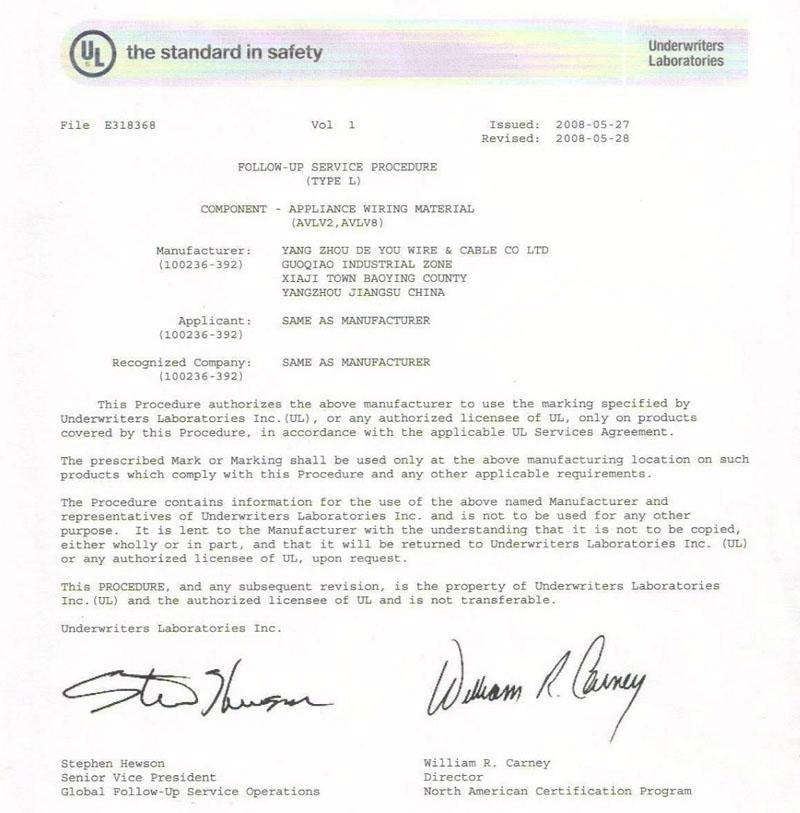 扬州德友 UL认证 Underwriter Laboratories
