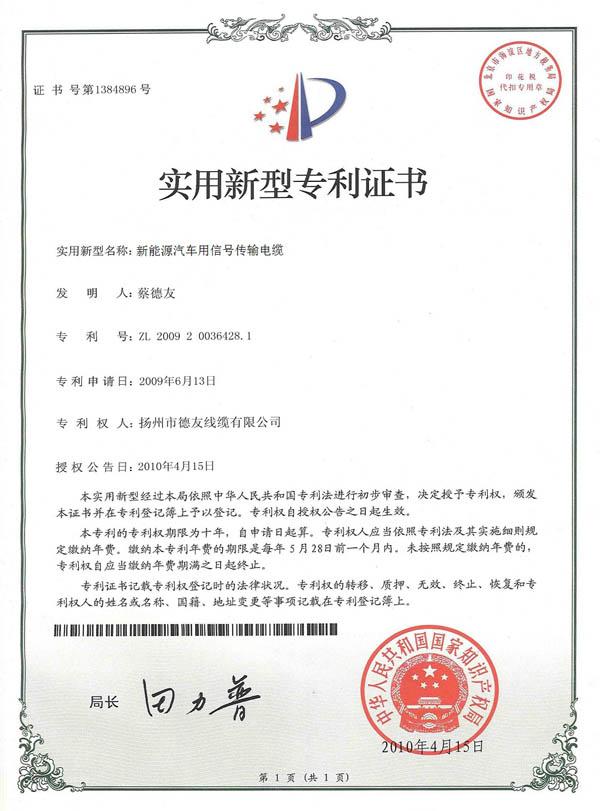 扬州德友 实用新型专利证书