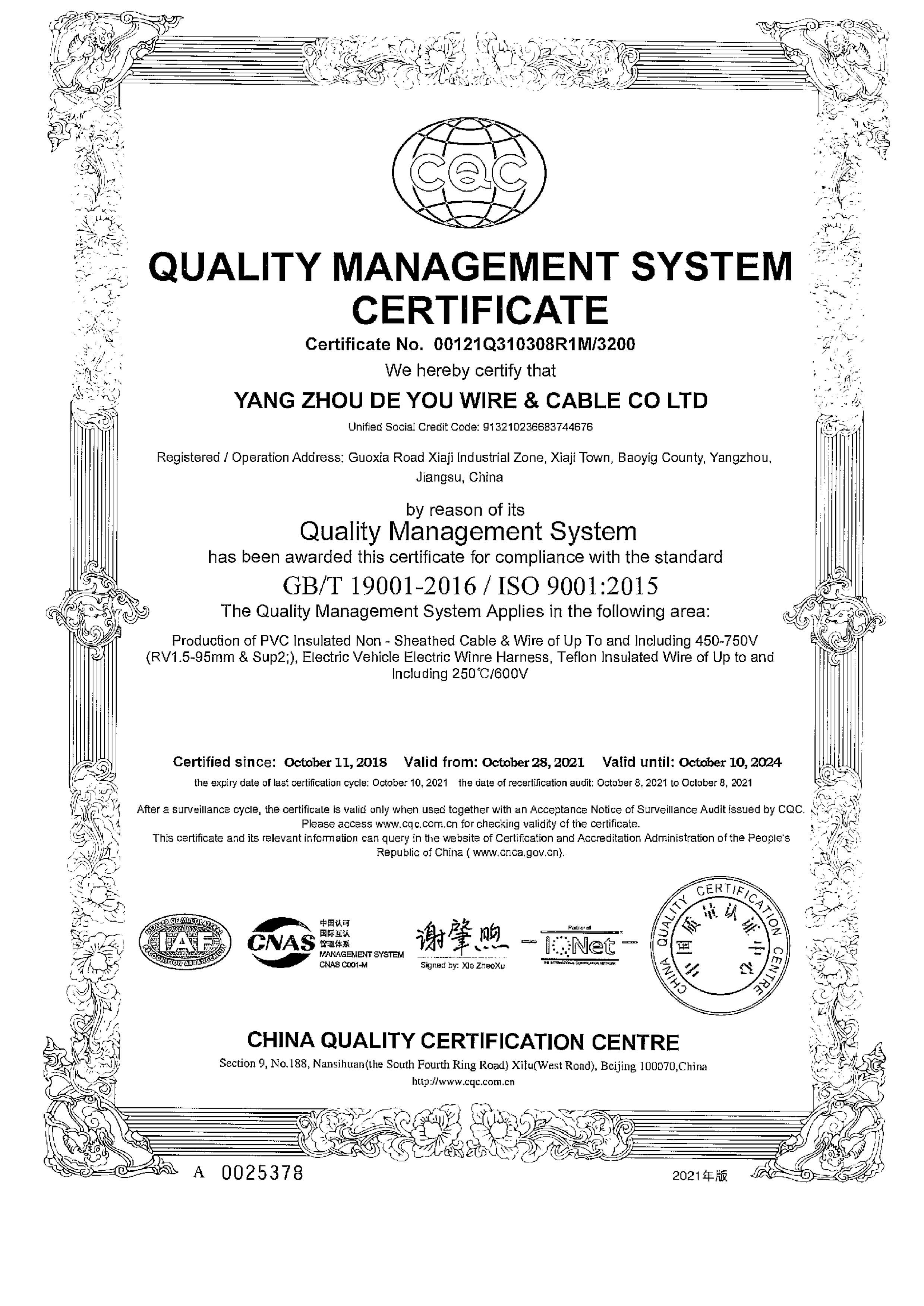 扬州德友 质量管理体系认证证书 英文版